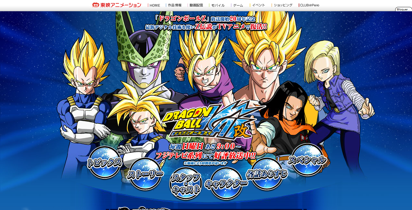 Dragon Ball Kai Website