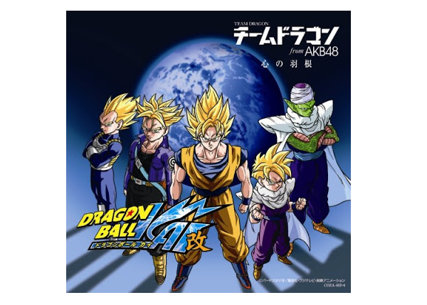 Dragon Ball Kokoro no Hane CD