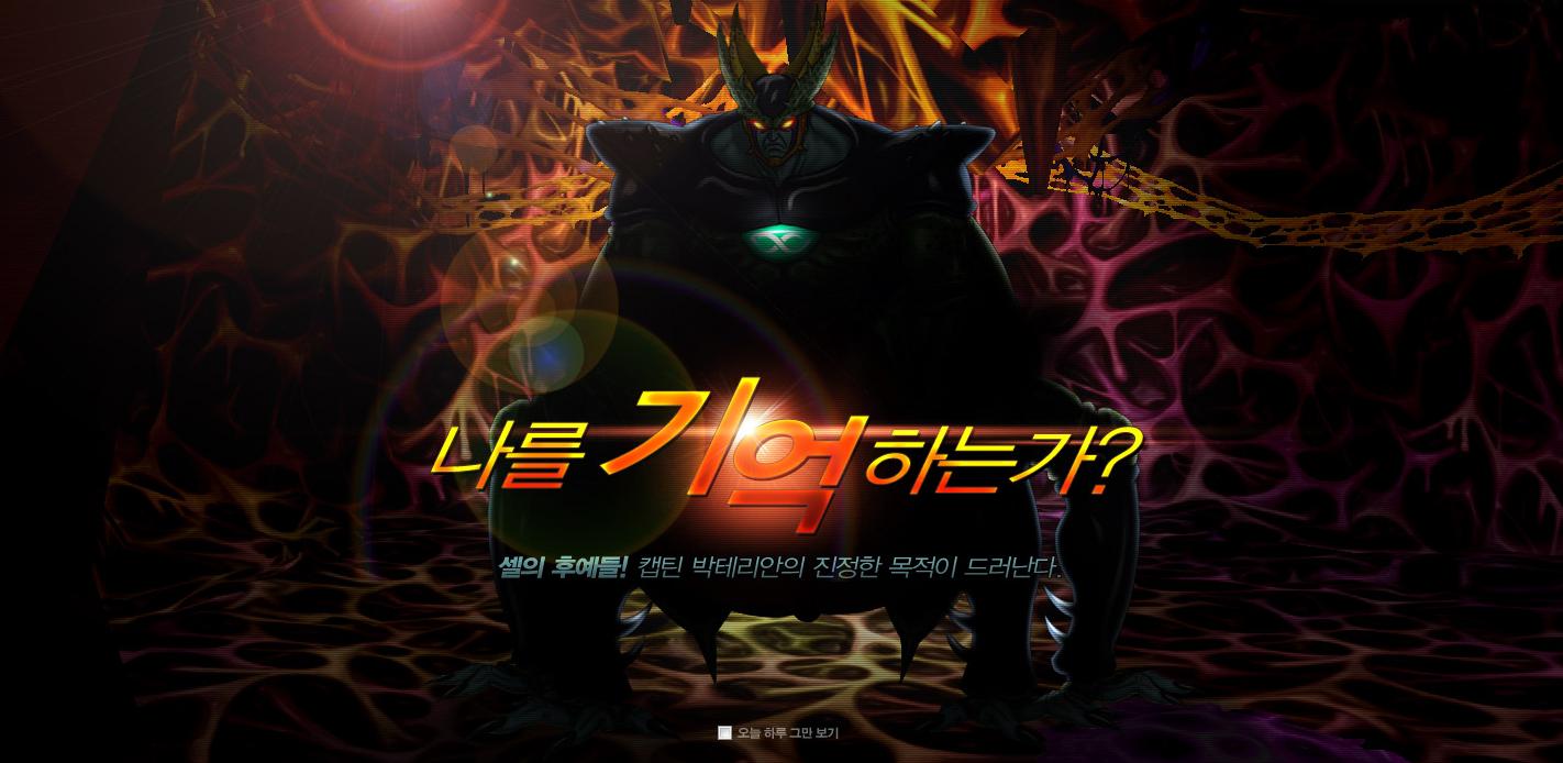 Cell-X débarque dans Dragon Ball Online !