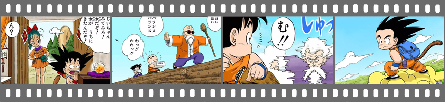 comics-dragon-ball-chilhood-arc