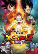 dragon-ball-z-movie-15