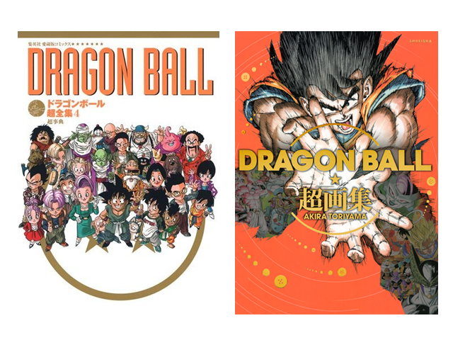 Dragon Ball Art Book Chōgashū & Chōzenshū 4