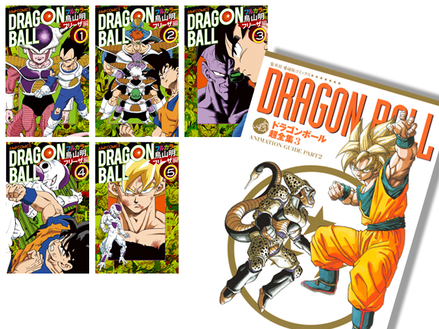 Dragon Ball Art Book Chōzenshū 3 - Full Color