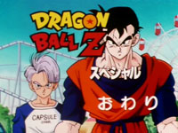 Dragon Ball Z TV Special 2