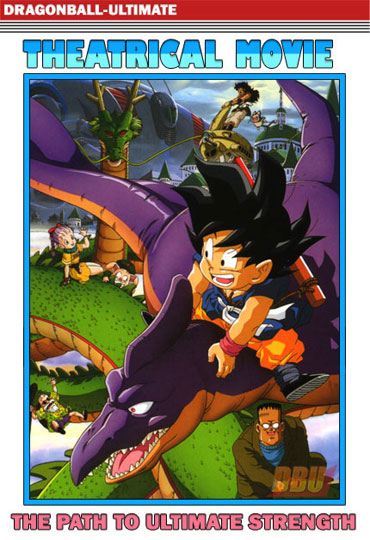 dragon-ball-movie-4-the-path-to-ultimate-strength-10th-anniversary