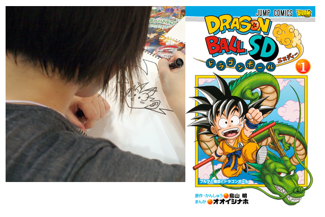 Dragon Ball SD Ooishi Naho