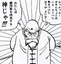 Le dieu de Dr. Slump inspira Kamé Sennin