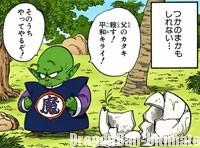 Piccolo, enfant, dans le manga