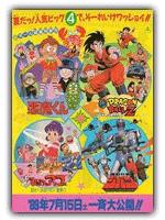 Poster du Tōei Manga Matsuri