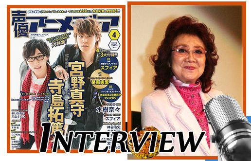 Masako Nozawa Interview