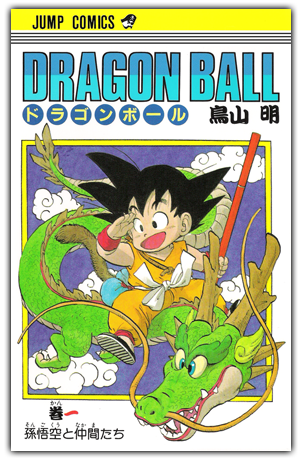 dragon-ball-tankoubon-vol-01
