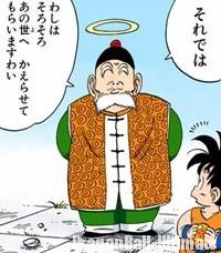 Grand-père Son Gohan, dans le manga
