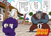 L'Homme-Loup fait face à Jackie Chun (chapitre 119)