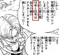 Trunks parle de N°19 et N°20 dans le manga original