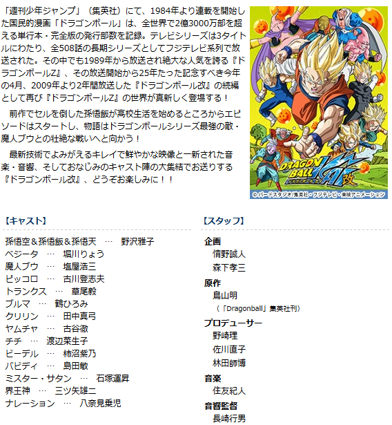 dragon-ball-kai-cast-on-fuji-tv-official-website