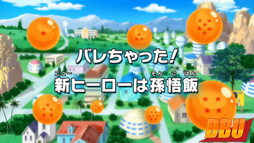 dragon-ball-kai-episode-100-title-screen