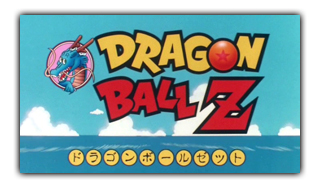 dragon-ball-z-movie-01-title-screen