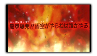 dragon-ball-z-movie-13-title-screen