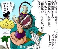 Gokū sympathise avec Gyūmaō