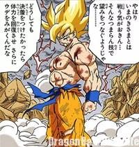 Le Super Saiyan remporte le combat