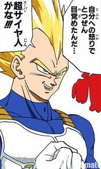 """Ma colère a soudain éveillé en moi le Super Saiyan !!!"" - Vegeta"