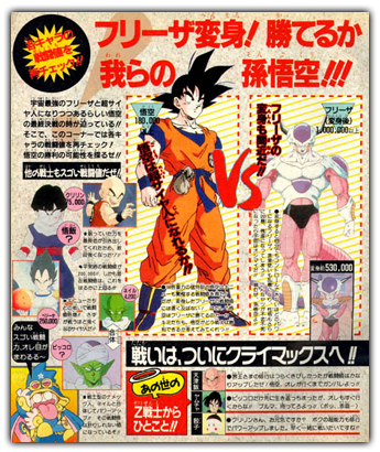 v-jump-battle-power