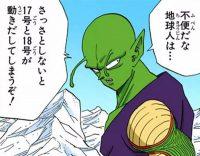 Piccolo semble insensible au froid