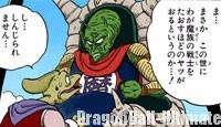 Piccolo Daimaō constate la mort de Cymbal