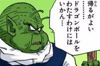 Tsūno ressent le vice en Vegeta