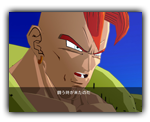 artificial-human-n16-dragon-ball-z-burst-limit