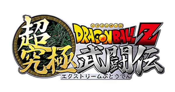 Sortie du site officiel DBZ Extreme Butōden