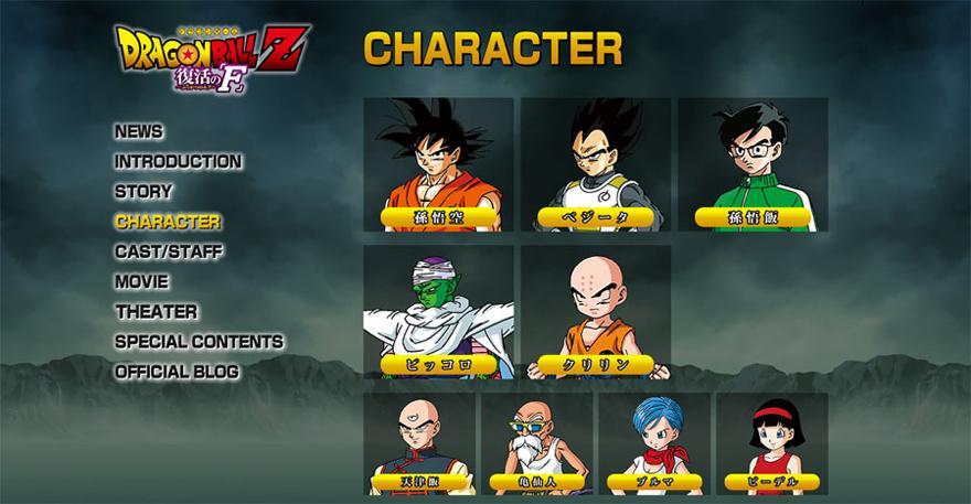 Mise à jour de la page des personnages de Dragon Ball Z : La résurrection de F