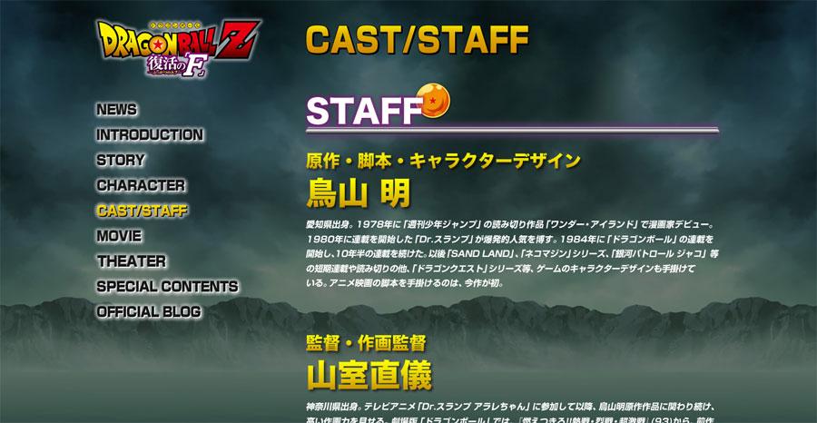 Mise à jour de la page dédiée au staff et au cast de Dragon Ball Z : La résurrection de F