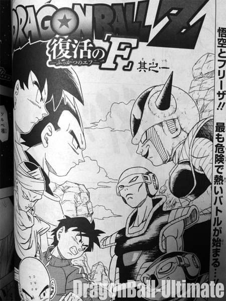 La cover du premier chapitre du manga Dragon Ball Z : La résurrection de F