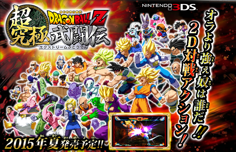 dragon-ball-z-super-extreme-butouden
