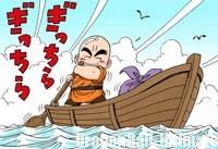Kuririn débarque aussi à Kamé House