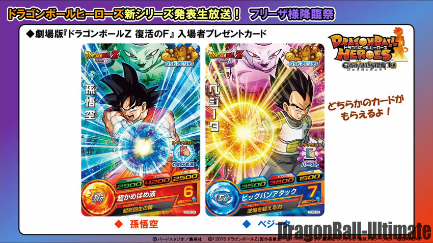 dragon-ball-heroes-god-misison-revival-of-f-present-cards