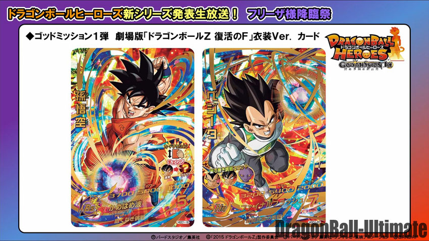 dragon-ball-heroes-god-mission-1-fukkatsu-no-f-ultimate-rare-cards