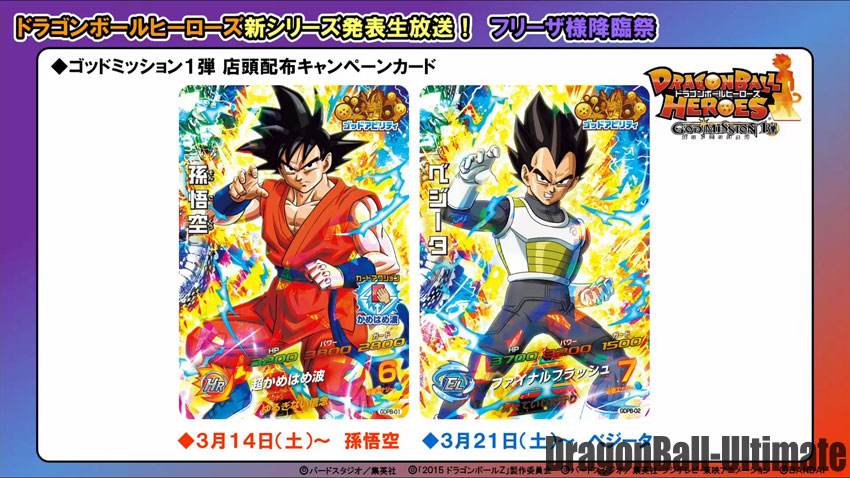 dragon-ball-heroes-god-mission-1-gokuu-and-vegeta-promo-cards