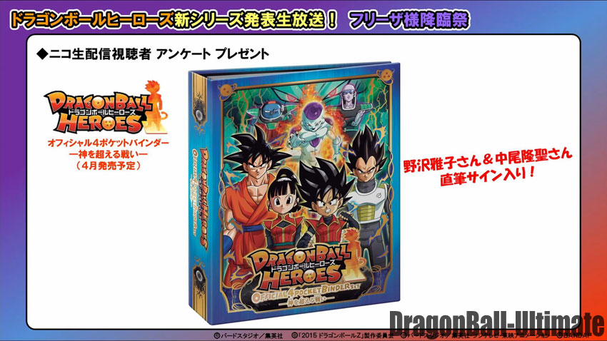 dragon-ball-heroes-god-mission-1-official-carddass-blinder