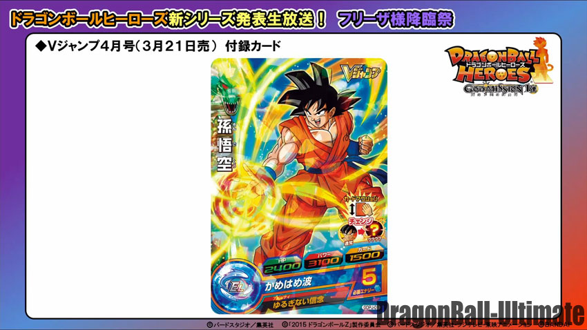 dragon-ball-heroes-god-mission-1-son-goku-card-v-jump-5