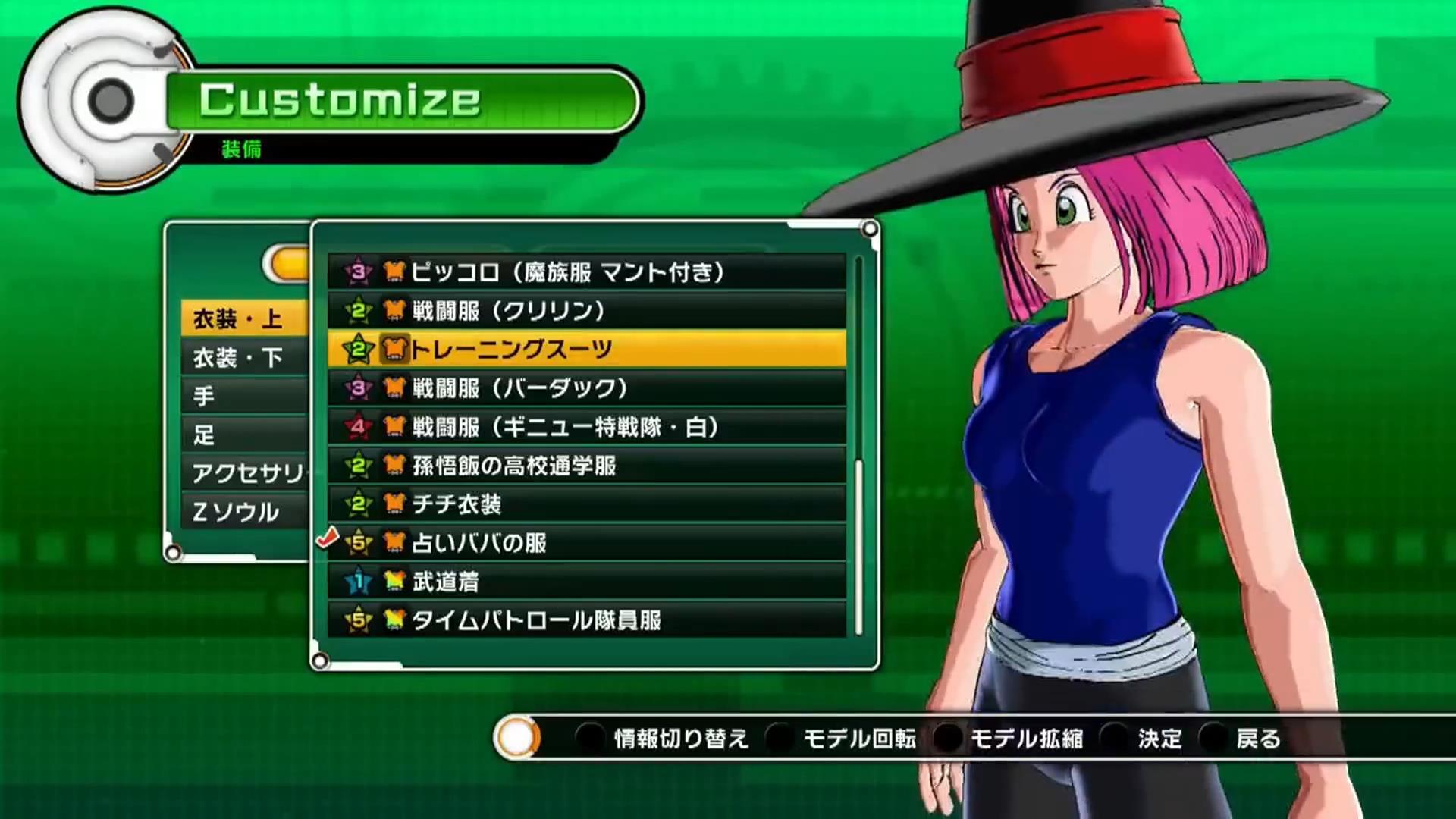 Dragon Ball : XenoVerse