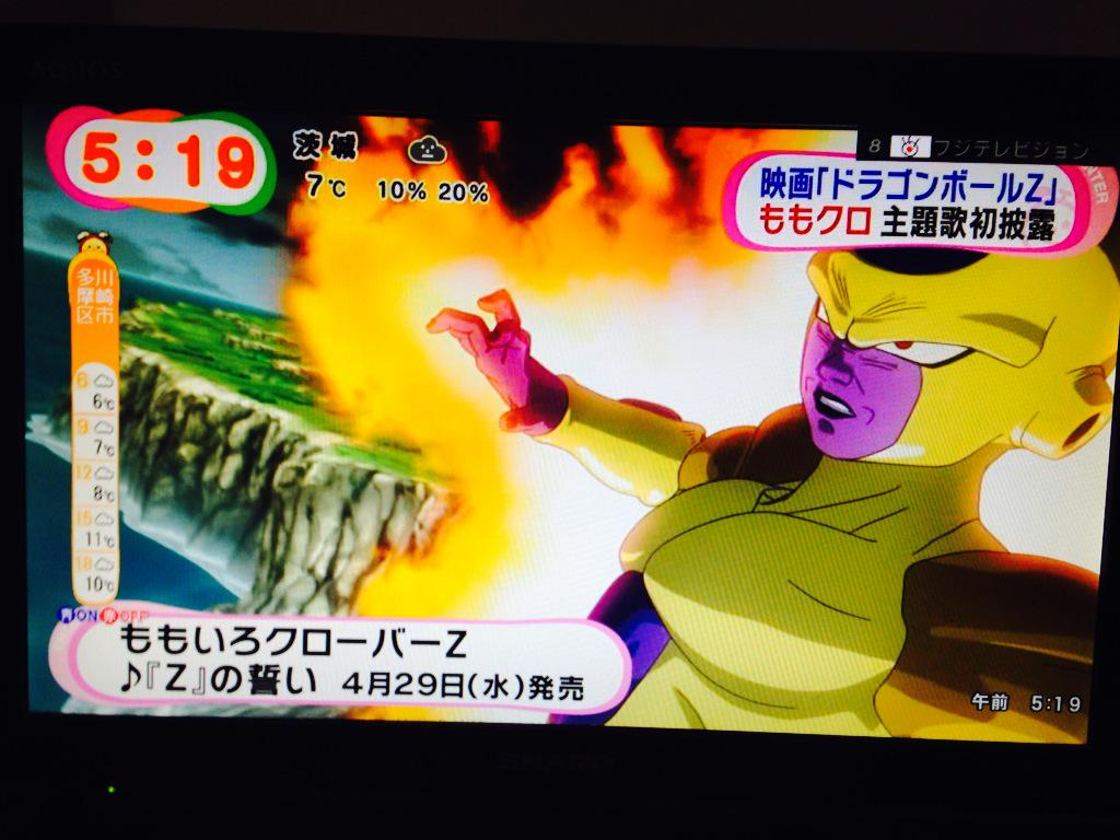 dragon-ball-z-fukkatsu-no-f-frieza-new-form-dragon-ball-ultimate-com-001
