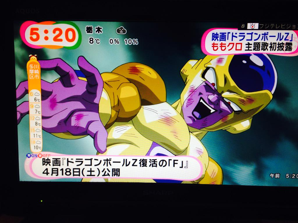 dragon-ball-z-fukkatsu-no-f-frieza-new-form-dragon-ball-ultimate-com-005