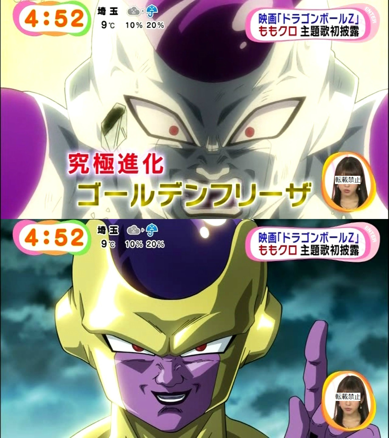 dragon-ball-z-fukkatsu-no-f-frieza-new-form-dragon-ball-ultimate-com-008
