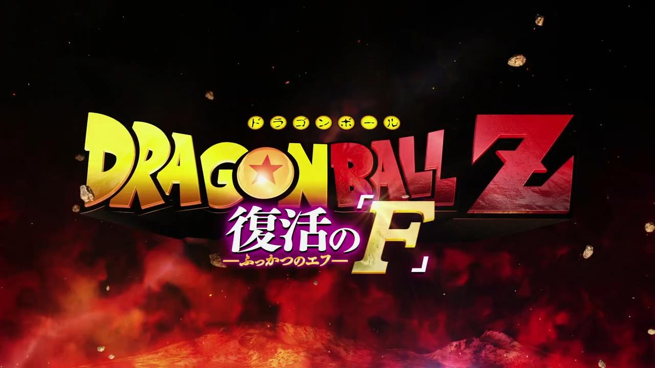 dragon-ball-z-revival-of-f-last-trailer