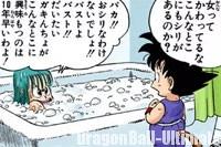 Gokū vient laver Bulma pour la remercier