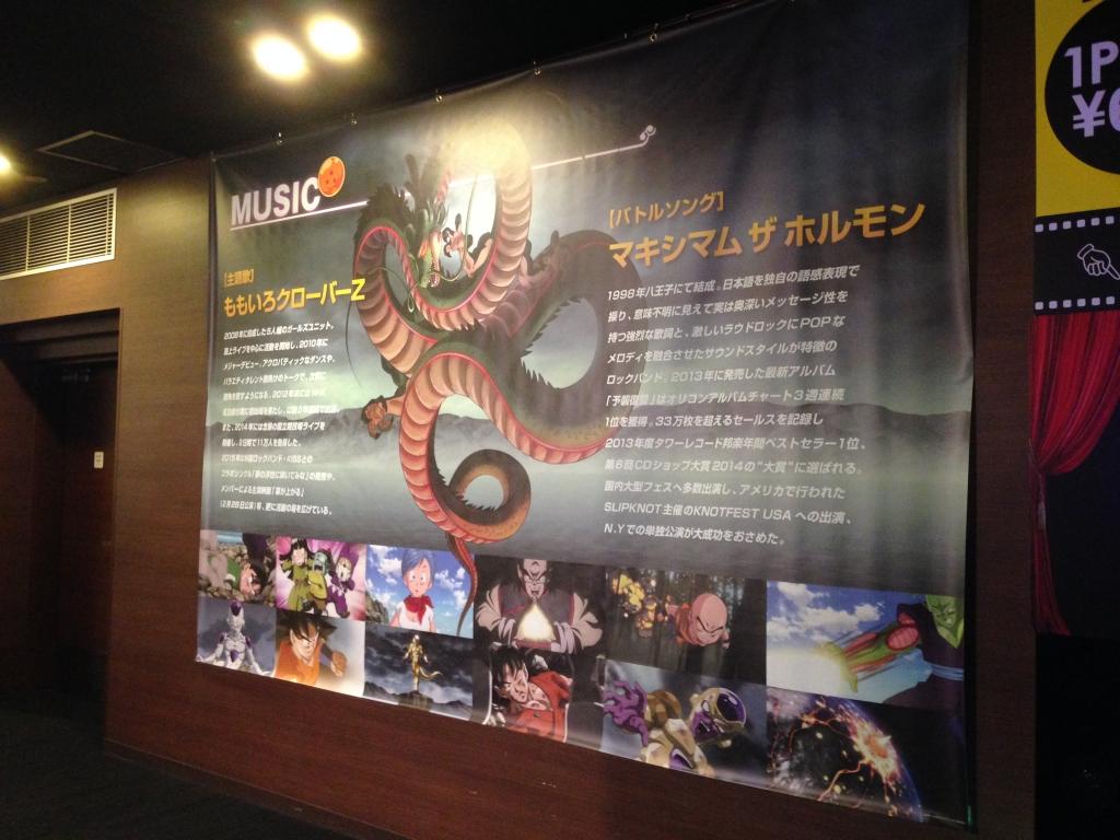Dragon Ball Z : Fukkatsu no F Exhibition