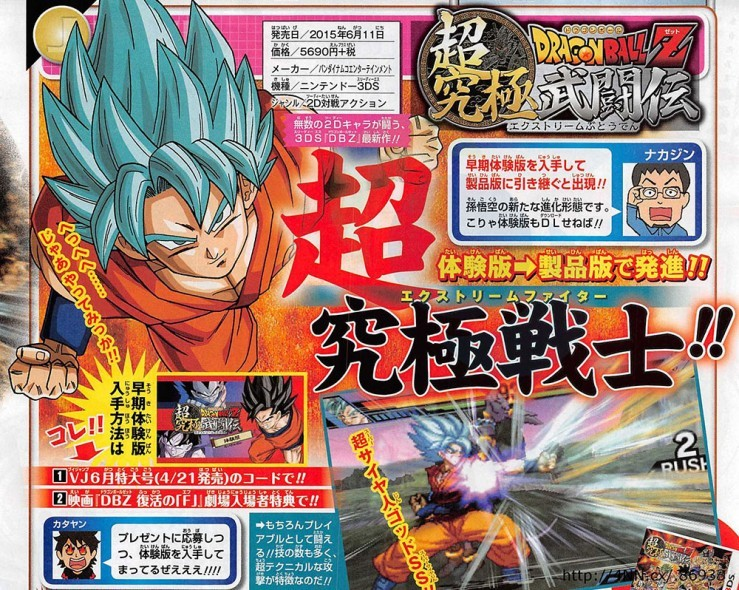 dragon-ball-z-extreme-butouden-super-saiyan-god-son-goku-super-saiyan