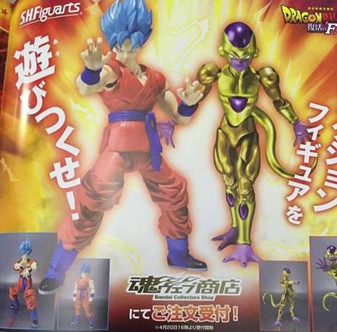 Dragon Ball Z S.H.Figuarts